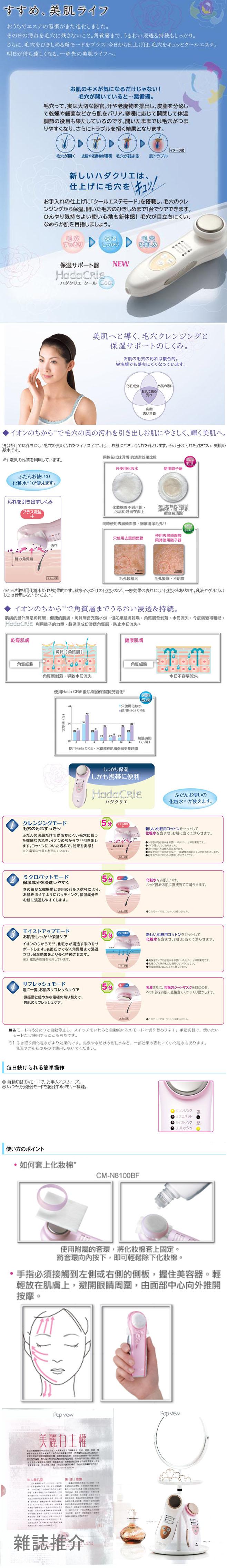 Hitachi 日立Hade CRiE離子清潔保濕器 (CM-N810)