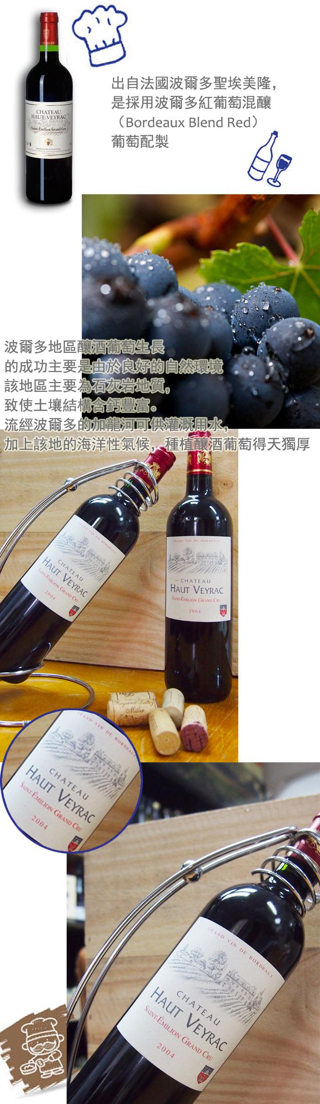 法國Chateau Haut Veyrac 2004紅酒