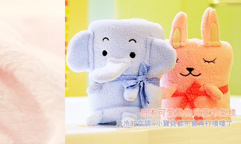 $79起购日本可爱动物儿童冷气毯,材质亲肤透气,可在车