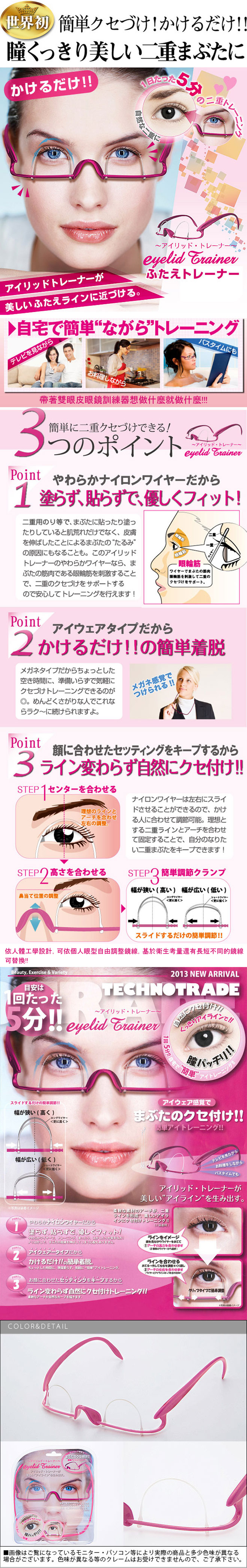 日本雙眼皮眼鏡訓練器