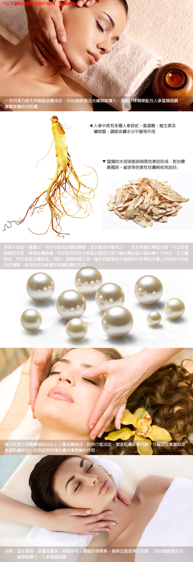 [Pilotage 派樂團購]Cosmic Beaute純天然漢方滋養療程