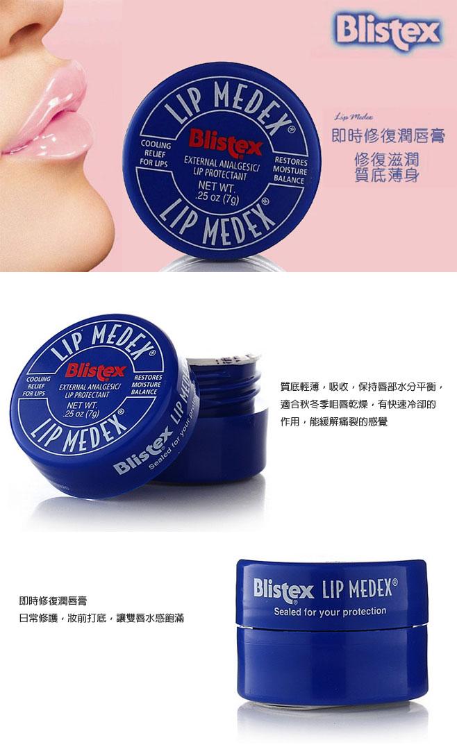 [Pilotage 派樂團購]Blister Lip Medex即時修復潤唇膏
