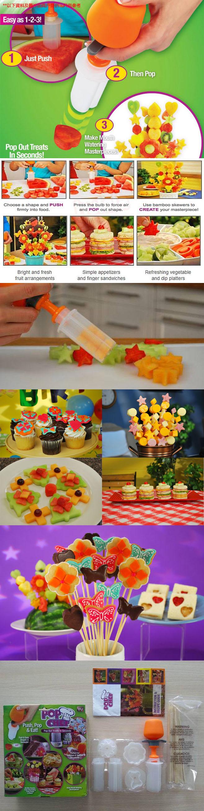 [Pilotage 派樂團購]食物形狀造形器