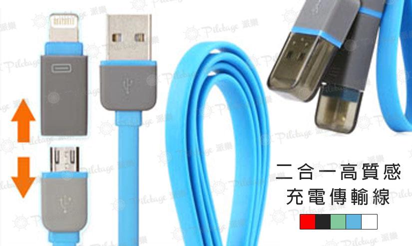 $38購【Micro/ iPHONE 8pin 二合一高質感充電傳輸線】:紅色 / 黑色 / 綠色 / 白色 / 藍色,一線在手,馬上成為傳輸線的專家!支援Apple iOS7系統、Android手機! (價值 $168)