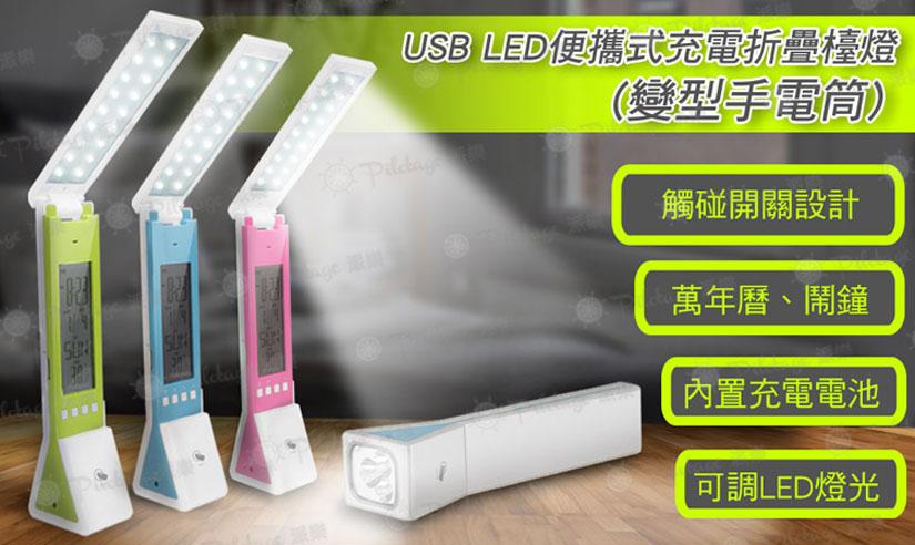 $148購【USB LED 便攜式充電折疊檯燈 (變型手電筒)】:粉紅 / 綠色 / 藍色,簡約時尚又美觀,LED 節能省電壽命長,還可二段式亮度調節!折疊式收納,180 度調整角度、方向,適應各種環境需求! (價值  $248)