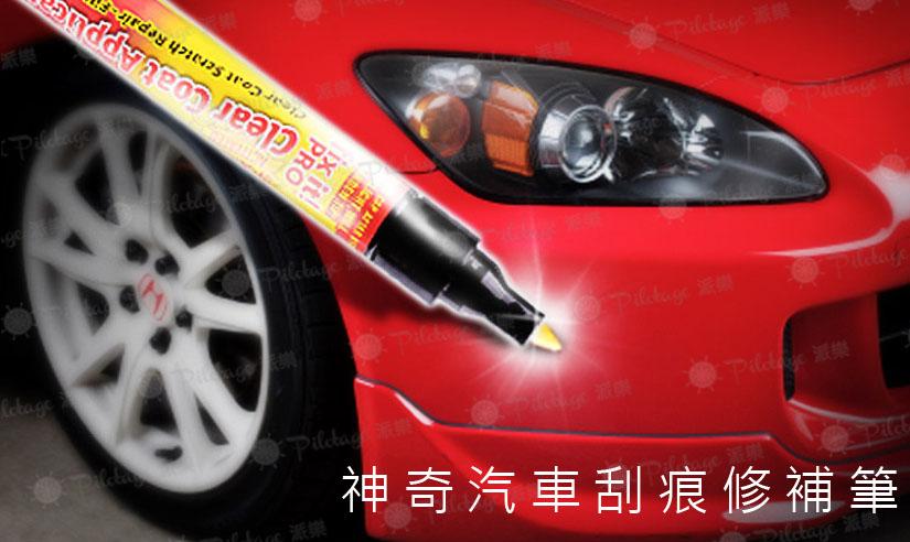 $28購【汽車刮痕修復筆】,方便攜帶,適用於各種顏色漆面的車子!無毒無味,容易上漆,不留漆液! (價值 $99)