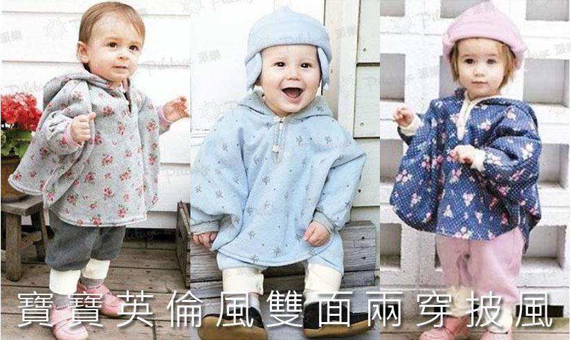 $78購【寶寶英倫風雙面兩穿披風】:深藍 / 淺藍 / 粉紅,三層面料,外層棉、中間舖棉、內層搖粒絨,柔軟又保暖,還可以兩面穿!袖口帶鬆緊讓寶寶可以自由伸展雙手,讓寶貝活動自如,寒冷的天快幫寶貝添購一件吧! (價值 $188)
