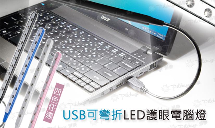 $38購【USB可彎折護眼小檯燈】:黑色 / 藍色 / 銀色 / 紅色,高效能10顆LED燈發光,軟管可任意彎曲90度! (價值 $98)