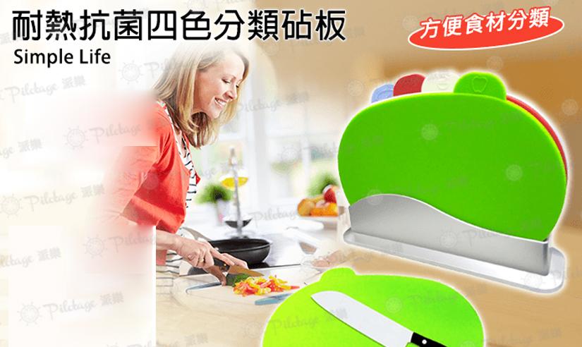 $88購【抗菌四色分類砧板】,打造新世代廚房時尚風~ 生、熟食分開處理,環保又健康! 多色砧板,方便食材分類~ 可以使用洗碗機洗滌~ 方便貼心! (價值 $178)