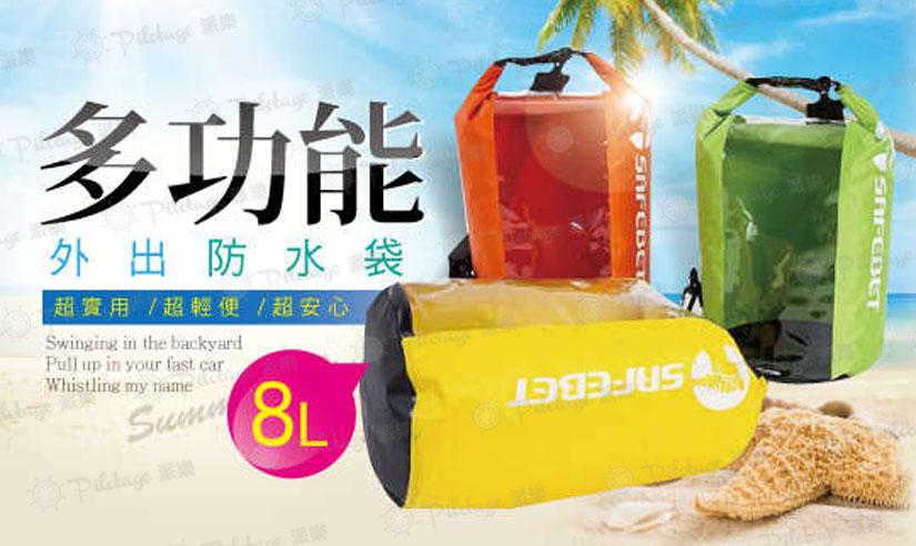$58購【8L多功能外出防水袋】:黃色 / 綠色 / 橘色 / 玫粉,PVC布料無縫接合,防水、耐裝、耐用,經得起兩萬多次重複使用,透明視窗設計,內裝物品好找一目了然!玩水最好「袋」! (價值 $98)