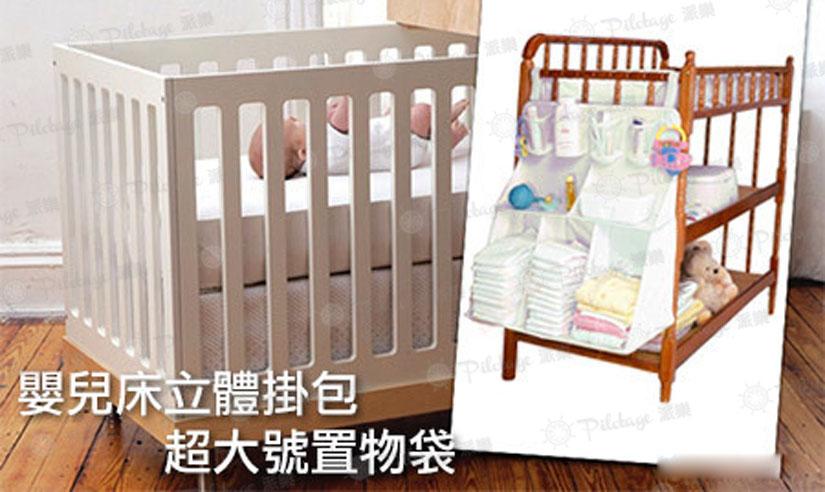 $78購【嬰兒床立體掛包超大號置物袋】,收這個也好、收那個也好,家中為您清晰收納寶寶/家中的物品,整齊又乾淨,再也不怕找不到必要物品!! (價值 $138)