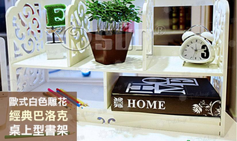 $128購【木塑板歐式白色雕花經典巴洛克桌上型書架】,傢俱的創新,組裝不需要一顆螺絲,完全依靠插銷和插孔的結合,快來體驗吧! (價值 $188)