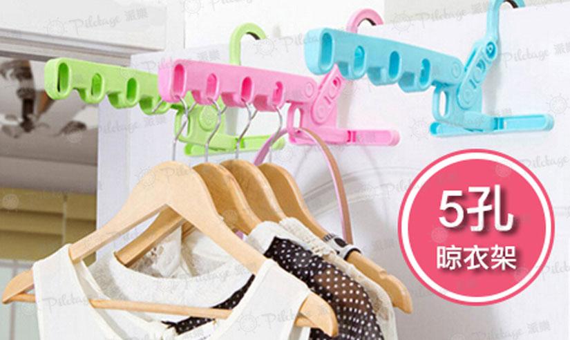 $38購【炫彩可折疊5孔晾衣架】:綠色 / 藍色 / 粉紅,隨處都是您的曬衣場!隨處一掛,搭配5孔設計,想要晾衣服或是掛髒衣服、外套都更加輕鬆簡單,小家庭、大家庭、租屋族都適合! (價值 $98)