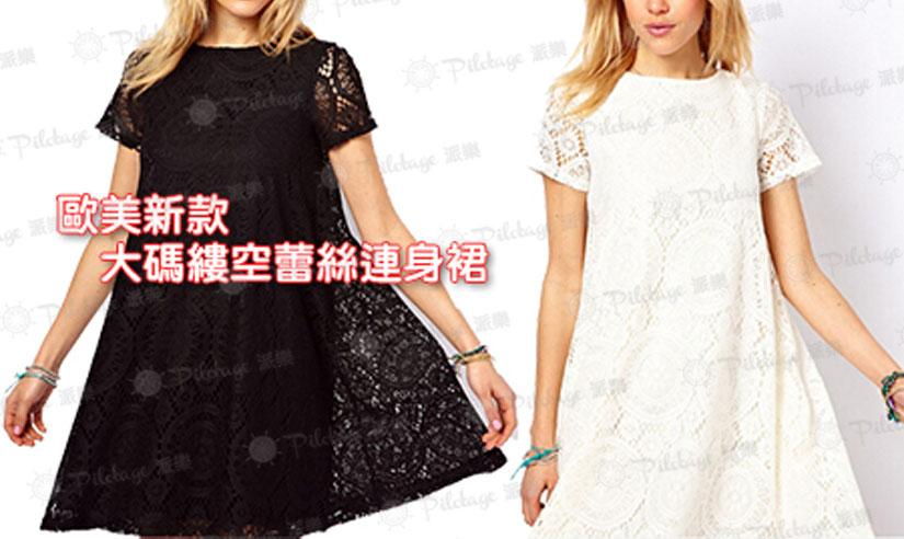 $98購【歐美新款縷空蕾絲連身裙】:黑色 / 白色 / 綠色 / 紅色,歐美風格一件式連身裙,蕾絲設計既典雅又性感!不管什麼場合,您都能完美詮釋! (價值 $188)