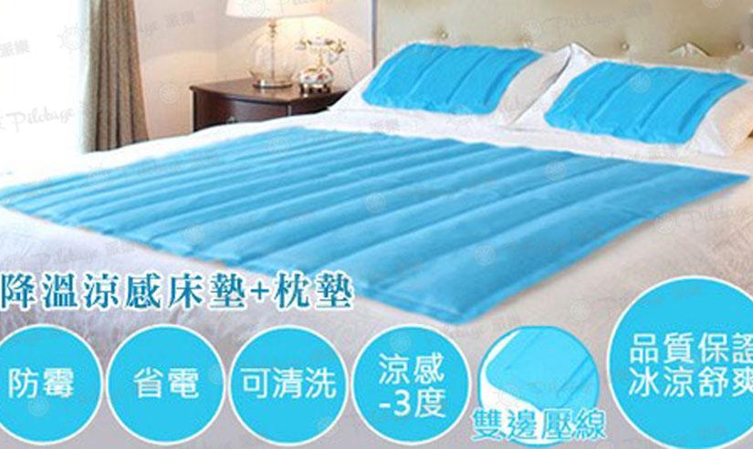 $68起購【降溫涼感床墊+枕墊系列】:枕墊 / 床墊,夏天就是要睡最透心涼的床墊!內含重量級冷凝泥,吸熱快、涼度持久,好擦、好洗,自動塑造身形,服貼性高! (價值高達 $588)