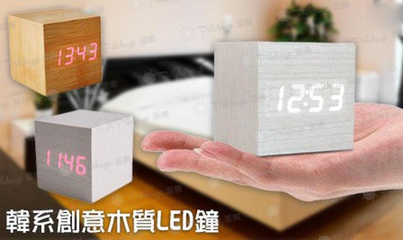 $68購【韓系創意木質LED時鐘】:棕木紅光 / 黑木紅光 / 竹木紅光 / 白木紅光,無印風格的內斂魅力!人性科技、拍手聲控顯示,還可顯示溫度資訊,擁有優質的生活情趣! (價值 $98)