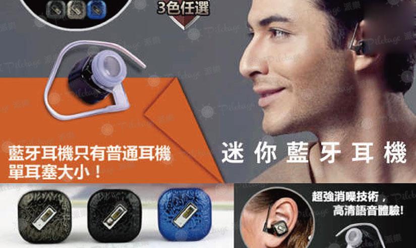 $118購【迷你藍牙耳機v4.1】:黑色 / 藍色 / 棕色,美型又迷你,消噪功能幫助通話更清楚,輕鬆擁有好音質! (價值 $288)