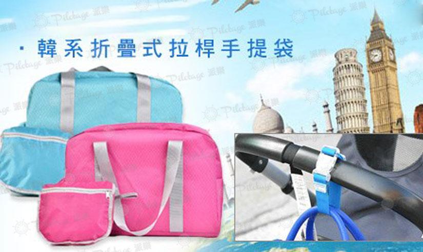 $68購【韓系折疊式拉桿手提袋】:水藍 / 玫紅 / 深藍,旅行必備聰明收納,吊掛帶讓小包與行李箱固定一起不掉落,折疊手提袋讓擺放空間瞬間升級,出遊在外最佳工具!(價值 $128)