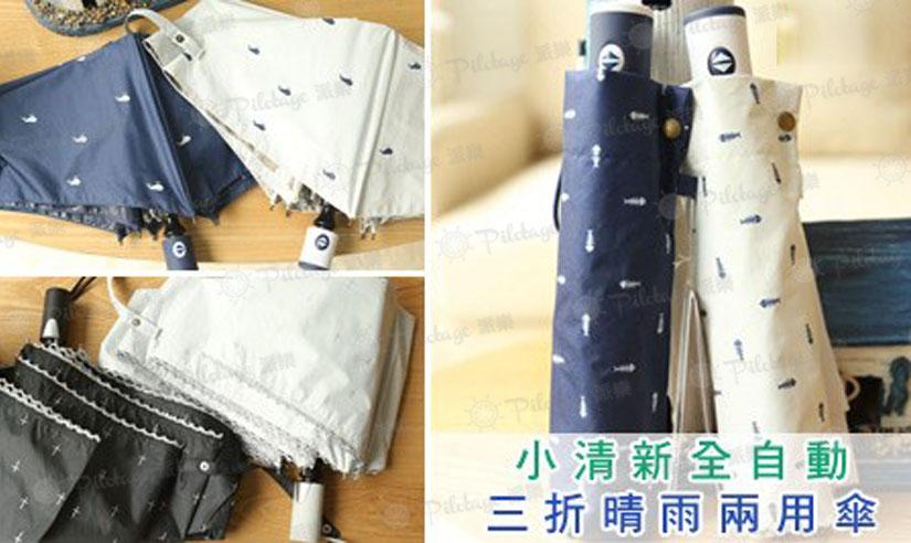 $88購【小清新全自動三折縮骨遮】:米白 / 深藍,隔離紫外線,輕巧好拿好攜帶、晴雨適用,天氣多變也不怕! (價值 $178)