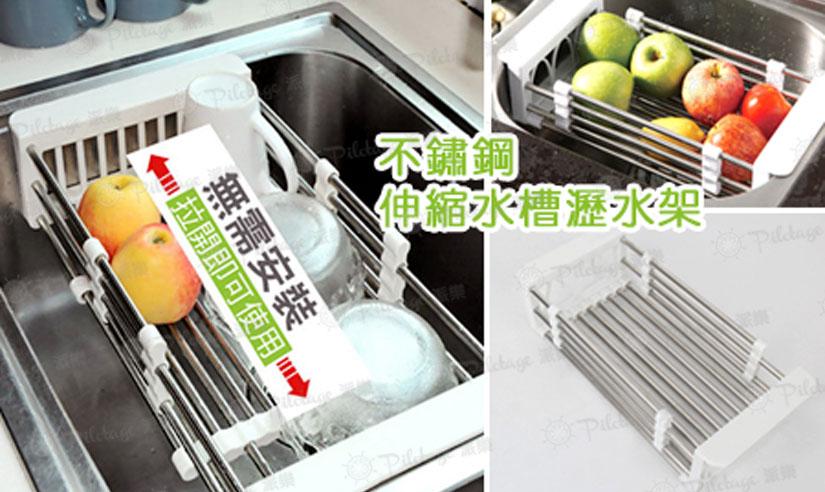 $58購【不鏽鋼伸縮水槽瀝水架】:白色,不須組裝,調節長度後即可使用! 不鏽鋼管制作,適合不同型號的水槽,便於廚房使用,洗刷蔬菜水果,居室生活的完美體現! (價值 $98)